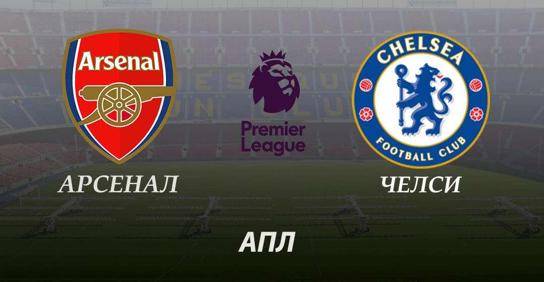 Прогноз и ставка на матч Арсенал - Челси