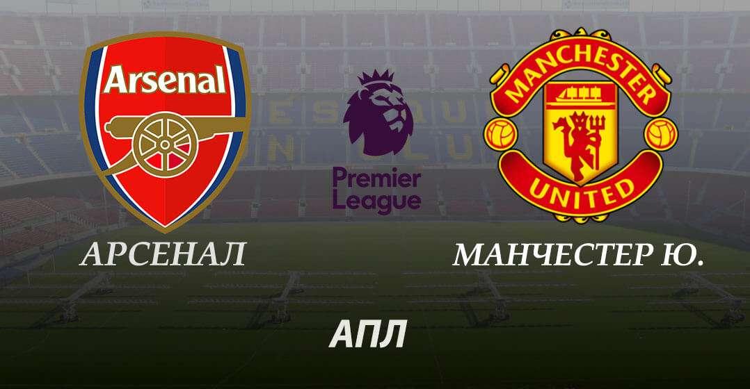 Прогноз и ставка на матч Арсенал - Манчестер Юнайтед