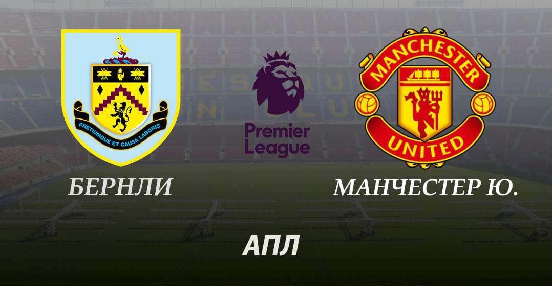 Прогноз на матч Бернли – Манчестер Юнайтед – 28 декабря 2019