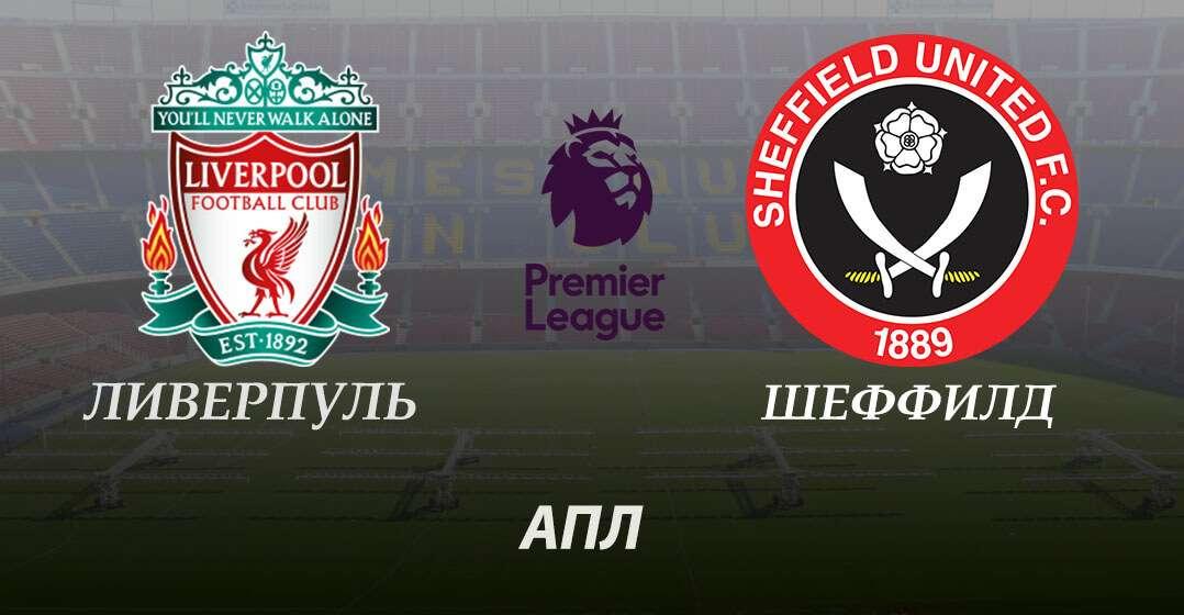 Прогноз и ставка на матч Ливерпуль - Шеффилд Юнайтед