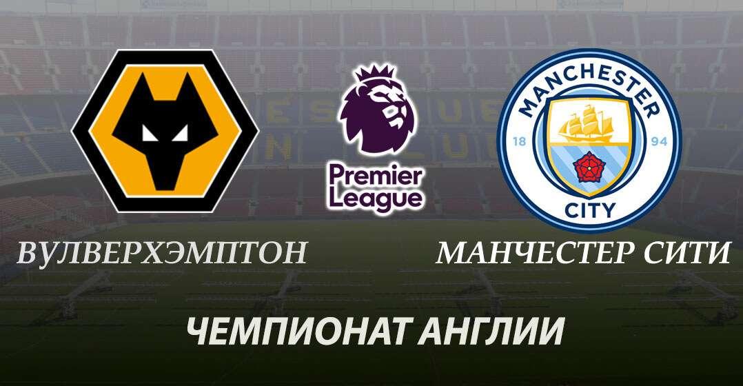 Прогнозна матч Вулверхэмптон – Манчестер Сити