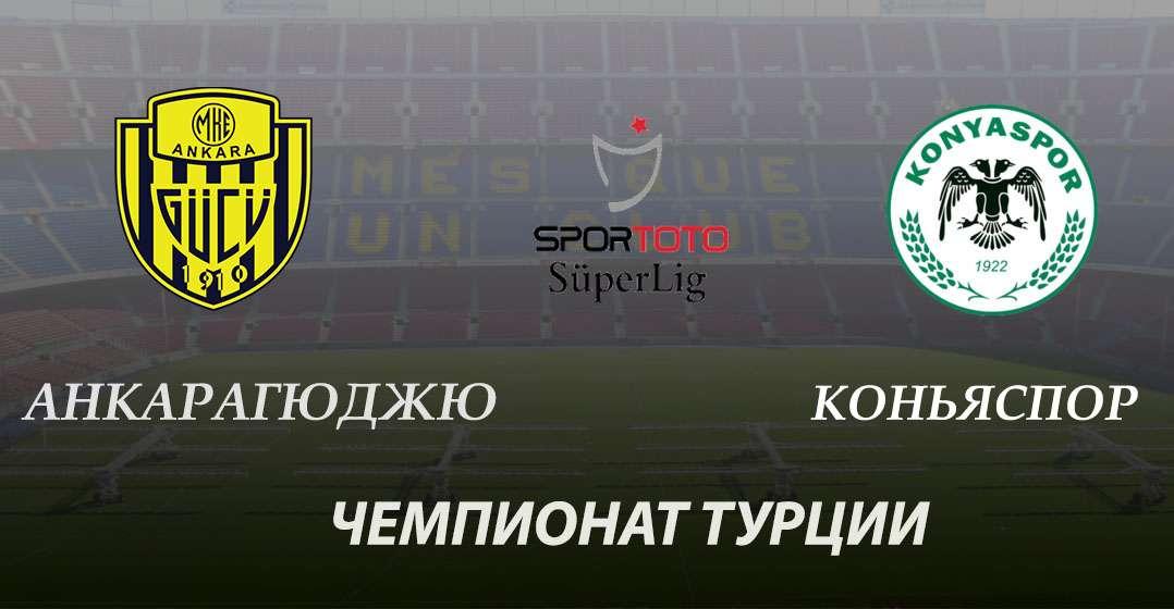 Прогноз и ставка на матч Анкара - Коньяспор