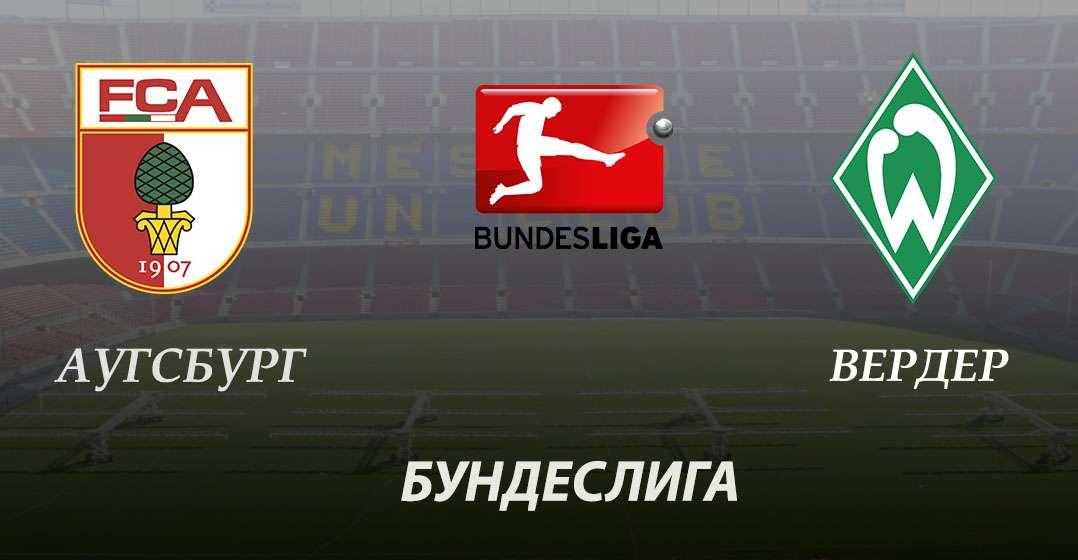 Прогноз и ставка на матч Аугсбург - Вердер