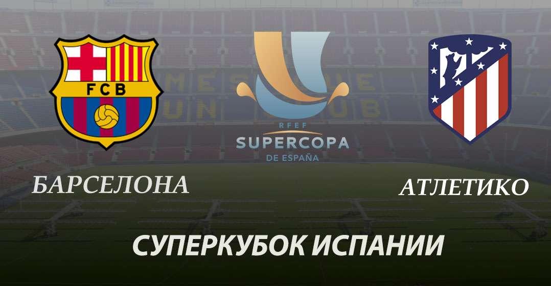Прогноз и ставка на матч Барселона - Атлетико