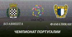 Прогноз и ставка на матч Боавишта - Фамаликан