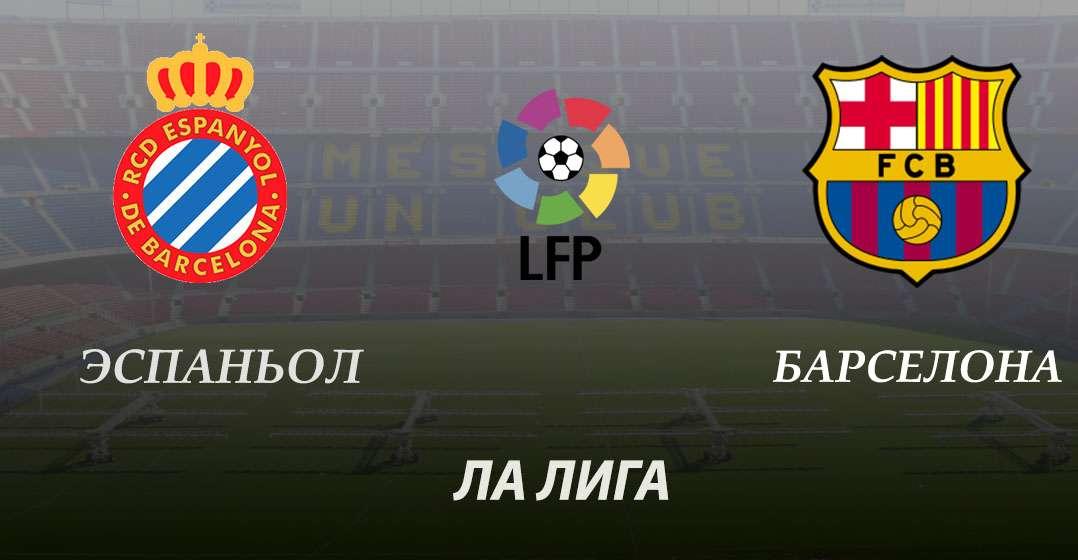 Прогноз и ставка на матч Эспаньол - Барселона