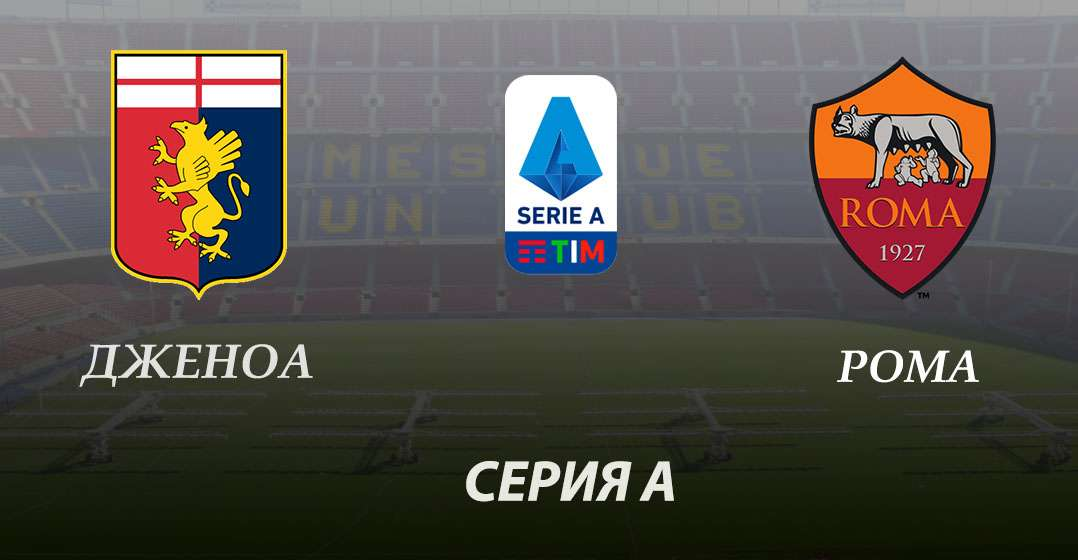 Прогноз и ставка на матч Дженоа - Рома