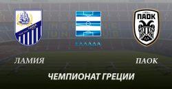 Прогноз и ставка на матч Ламия - ПАОК