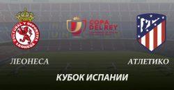 Прогноз и ставка на матч Леонеса - Атлетико