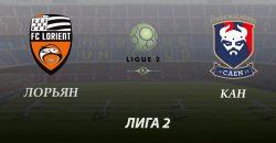 Прогноз и ставка на матч Лорьян - Кан