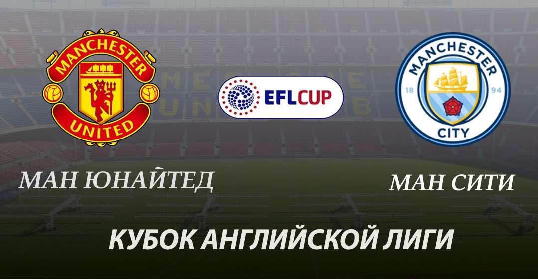 Прогноз и ставка на матч Манчестер Юнайтед - Манчестер Сити