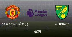 Прогноз и ставка на матч Манчестер Юнайтед - Норвич