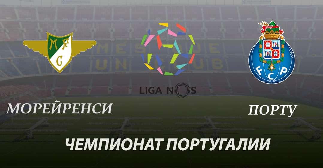 Прогноз и ставка на матч Морейренси - Порту