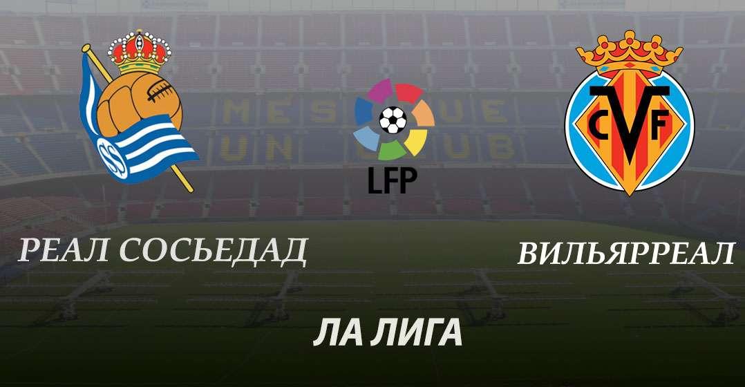 Прогноз и ставка на матч Реал Сосьедад - Вильярреал