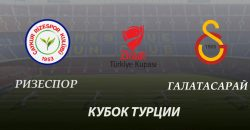 Прогноз и ставка на матч Ризеспор - Галатасарай