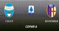 Прогноз и ставка на матч СПАЛ - Болонья