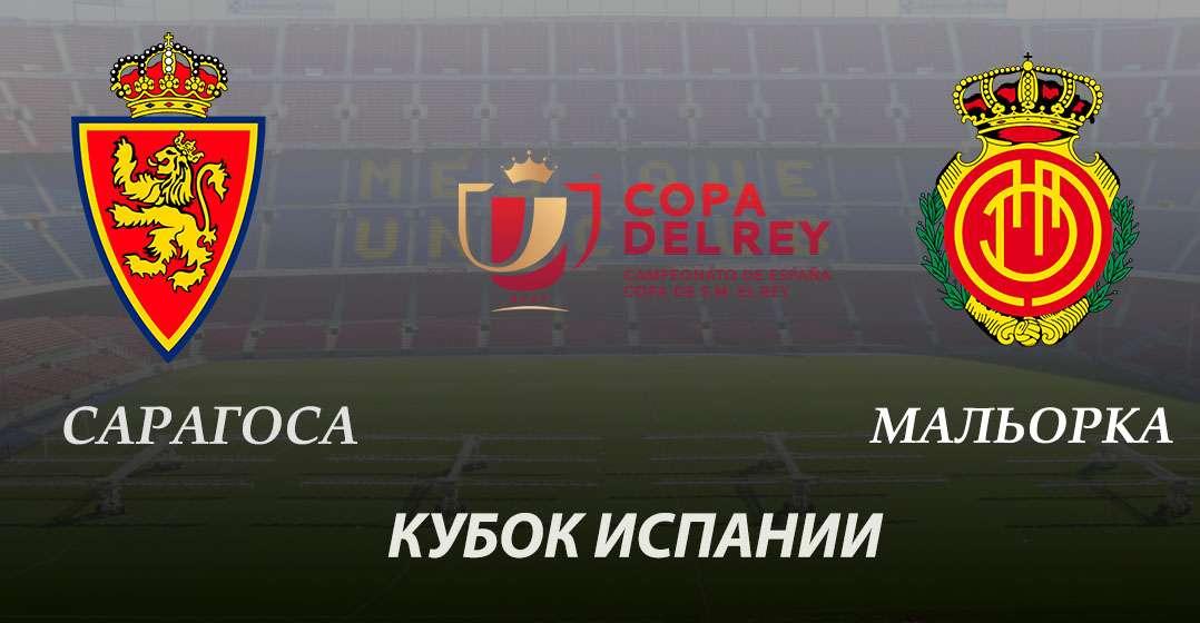 Прогноз и ставка на матч Сарагоса - Мальорка