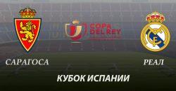 Прогноз и ставка на матч Сарагоса - Реал