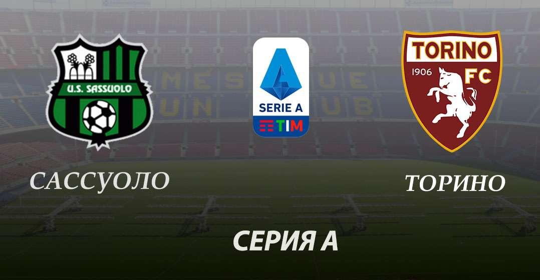 Прогноз и ставка на матч Сассуоло - Торино