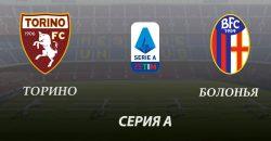 Прогноз и ставка на матч Торино - Болонья