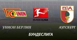 Прогноз и ставка на матч Унион Берлин - Аугсбург