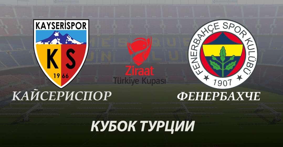 Прогноз и ставка на матч Кайсериспор – Фенербахче