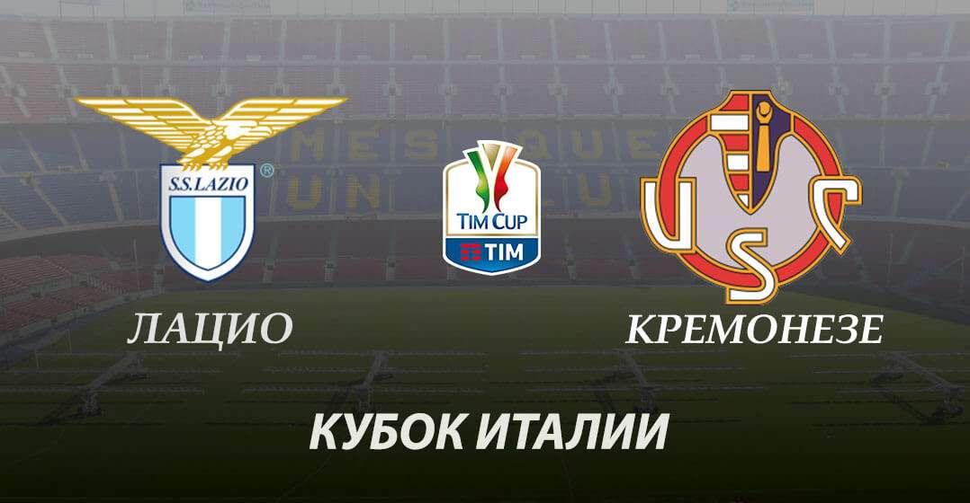 Прогноз и ставка на матч Лацио – Кремонезе