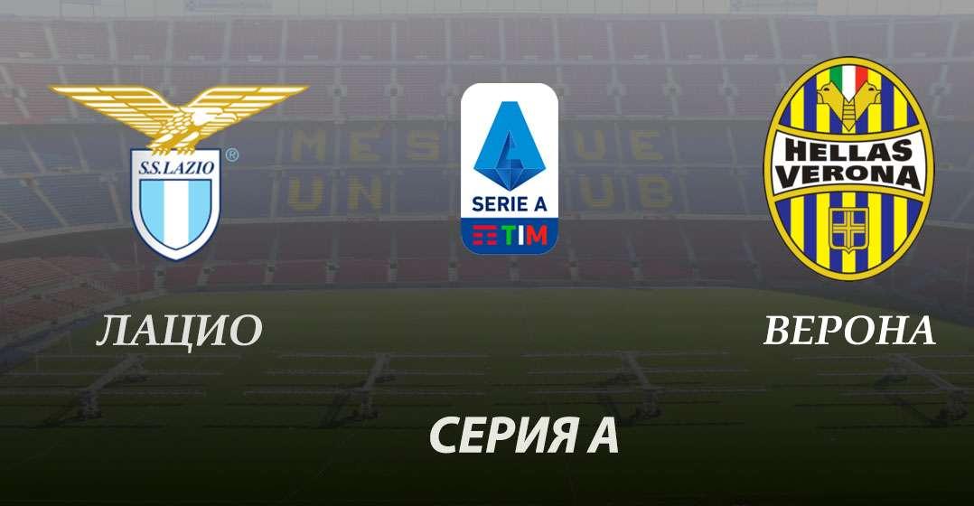 Прогноз и ставка на матч Лацио - Верона