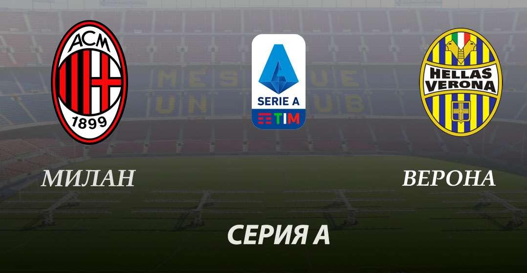 Прогноз и ставка на матч Милан - Верона