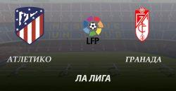 Прогноз и ставка на матч Атлетико - Гранада
