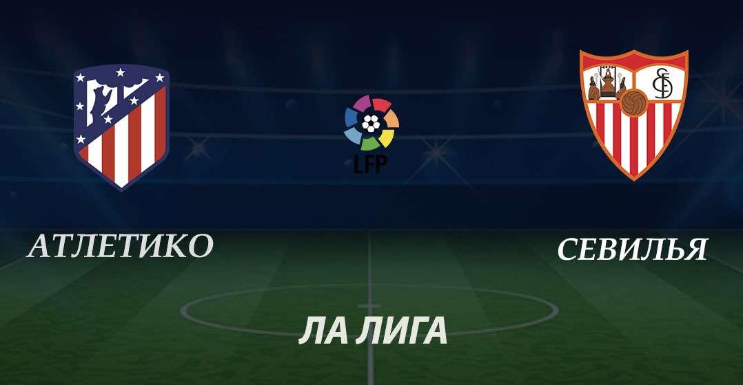 Прогноз и ставка на матч Атлетико - Севилья