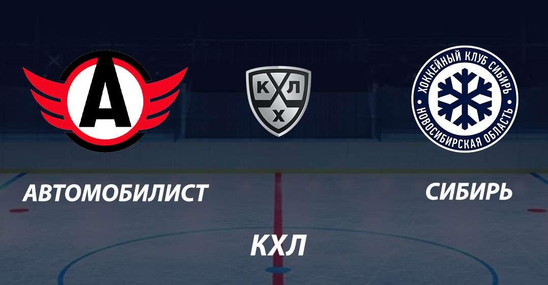 Прогноз и ставка на матч Автомобилист - Сибирь