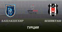 Прогноз и ставка на матч Башакшехир - Бешикташ