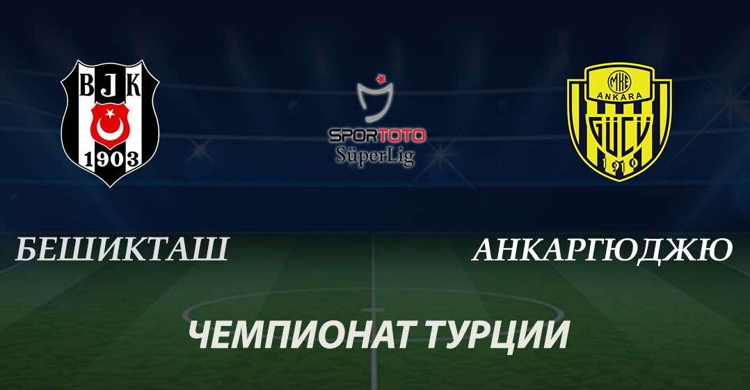 Прогноз и ставка на матч Бешикташ - Анкаргюджю