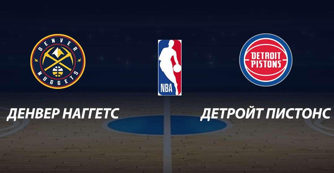 Прогноз и ставка на матч Денвер Наггетс - Детройт Пистонс