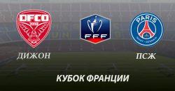 Прогноз и ставка на матч Дижон - ПСЖ