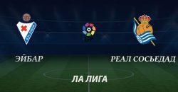 Прогноз и ставка на матч Примеры Эйбар – Реал Сосьедад