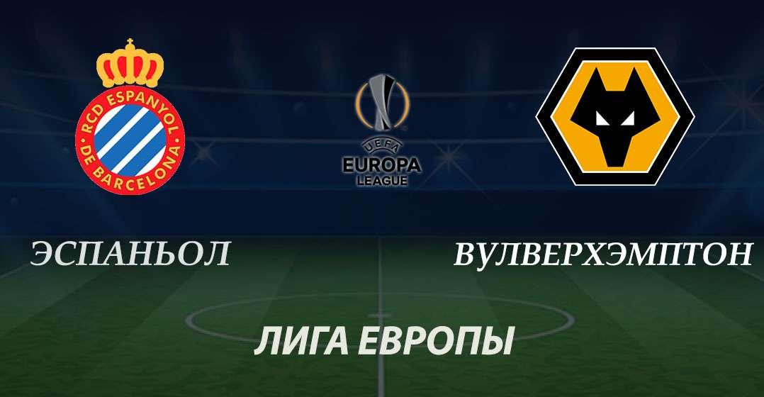 Прогноз и ставка на матч Эспаньол - Вулверхэмптон