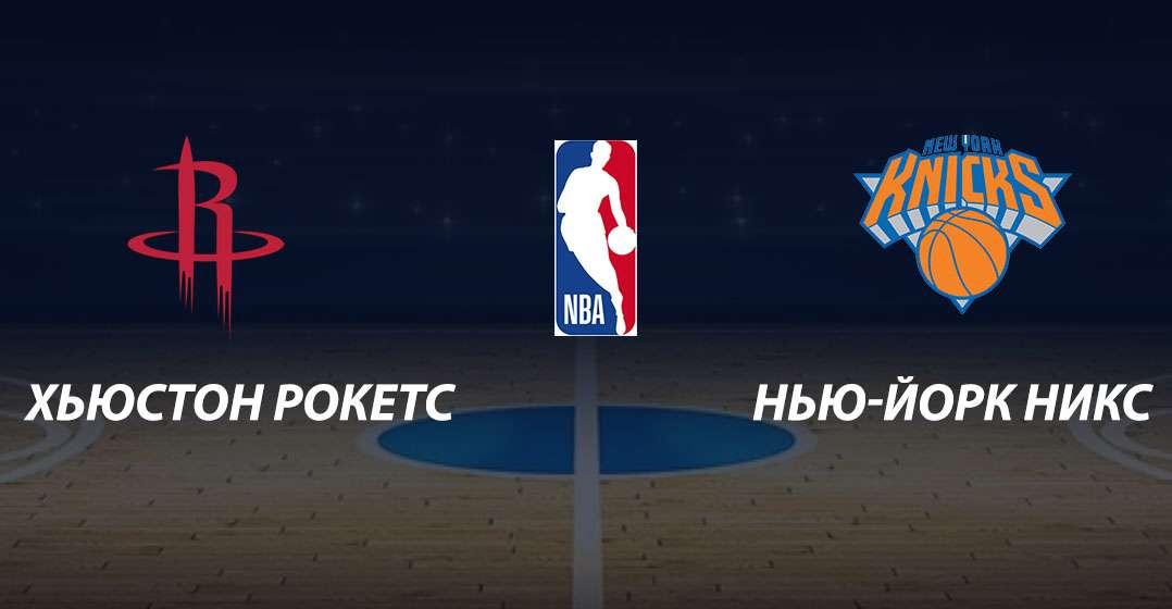 Прогноз и ставка на матч Хьюстон Рокетс - Нью-Йорк Никс