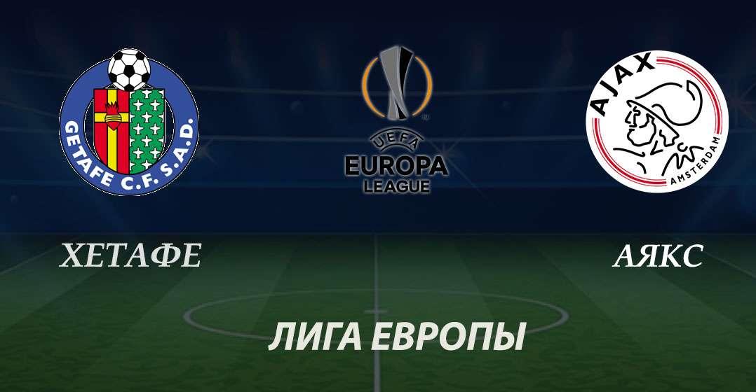 Прогноз и ставка на матч Хетафе - Аякс