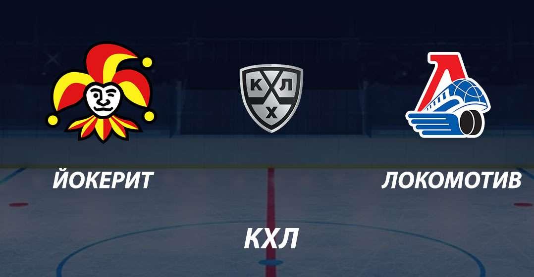 Прогноз и ставка на матч Йокерит - Локомотив