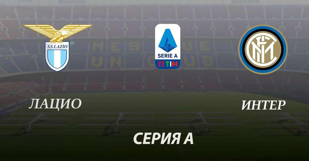 Прогноз и ставка на матч Лацио - Интер