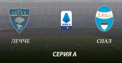Прогноз и ставка на матч Лечче - СПАЛ