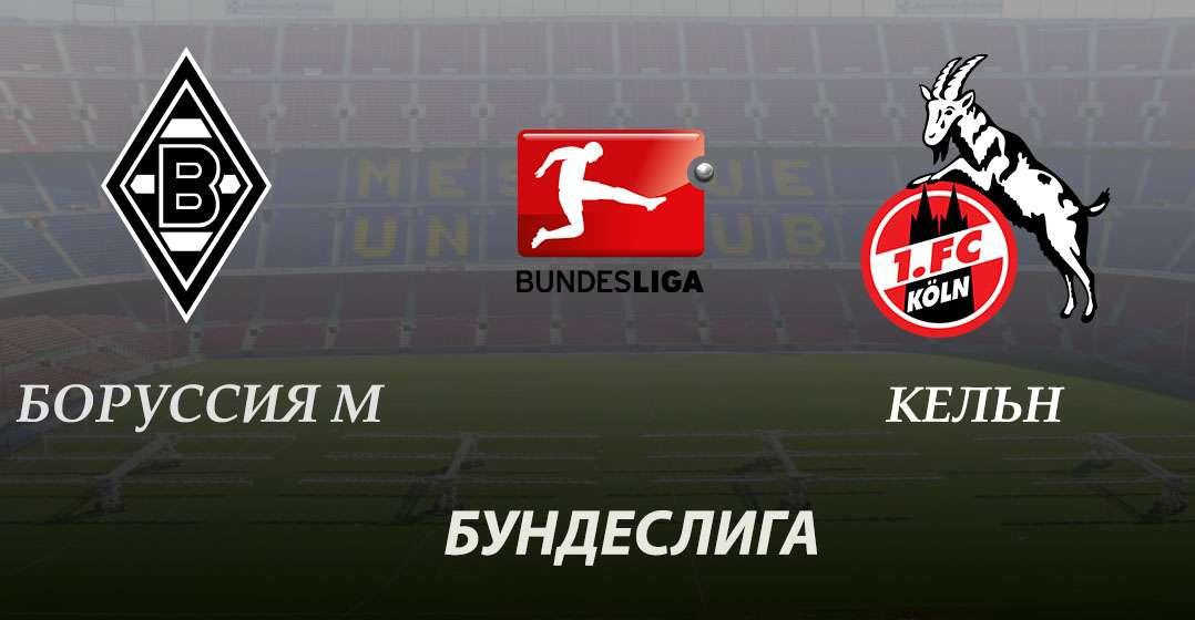 Прогноз и ставка на матч Боруссия М - Кельн