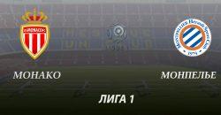Прогноз и ставка на матч Монако - Монпелье