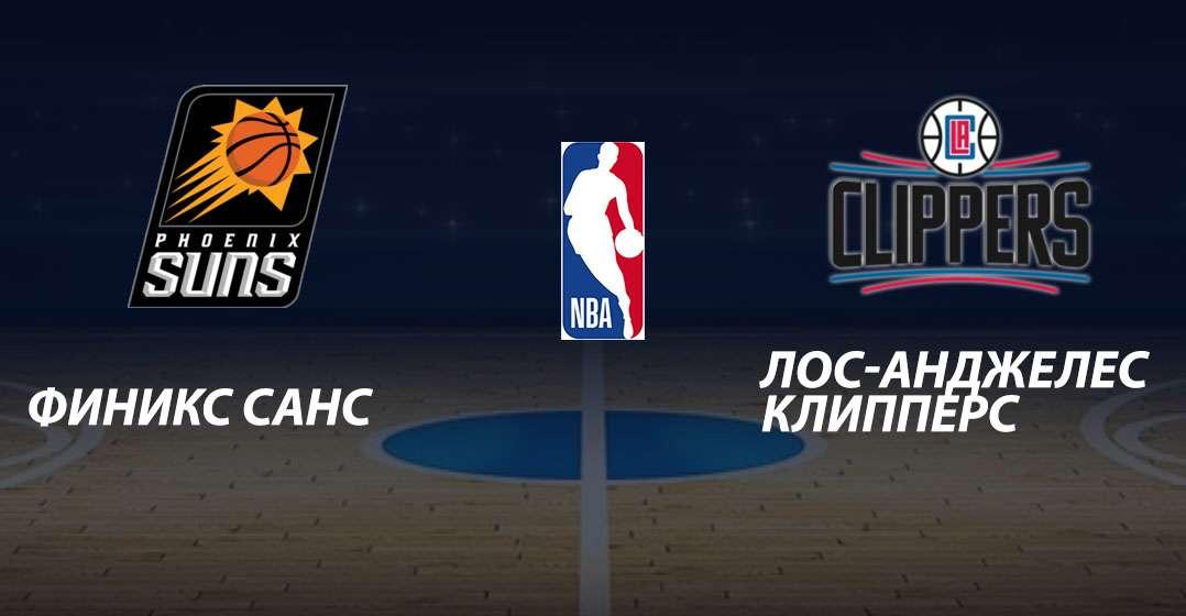 Прогноз и ставка на матч НБА Финикс - Лос-Анджелес Клипперс