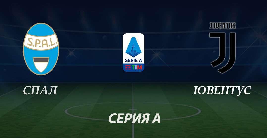 Прогноз и ставка на матч СПАЛ - Ювентус