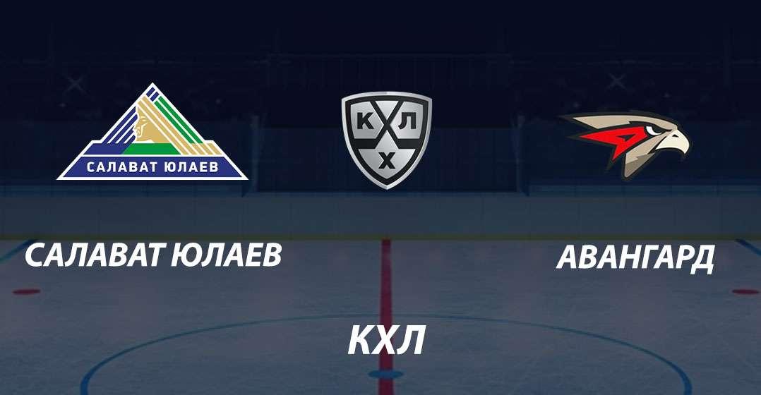 Прогноз и ставка на матч Салават Юлаев - Авангард