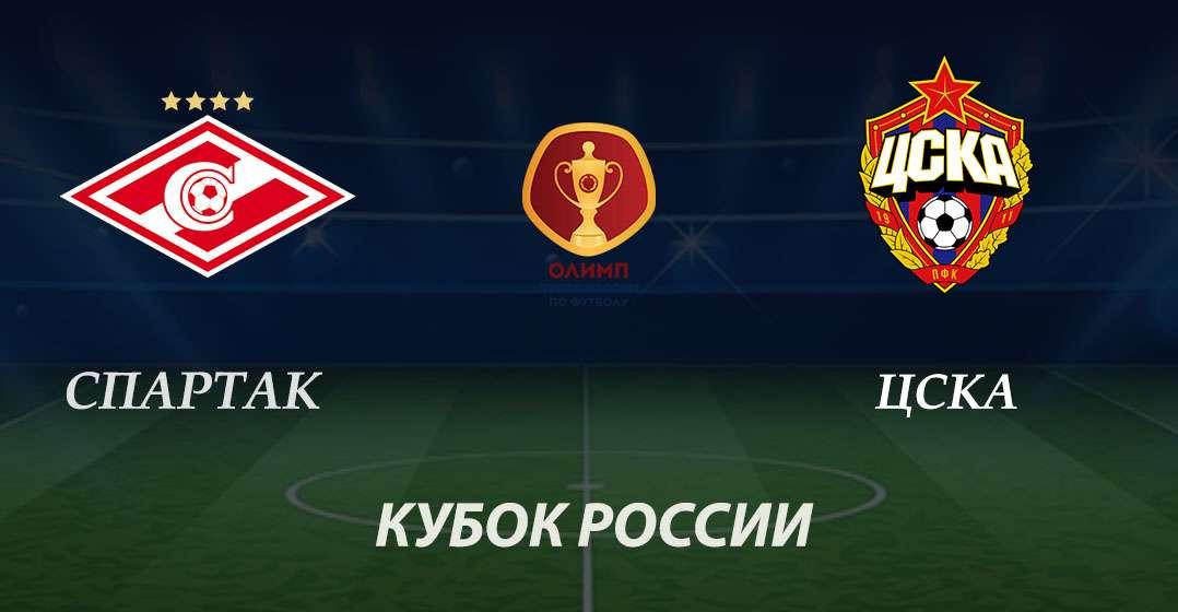 Прогноз и ставка на матч Спартак - ЦСКА