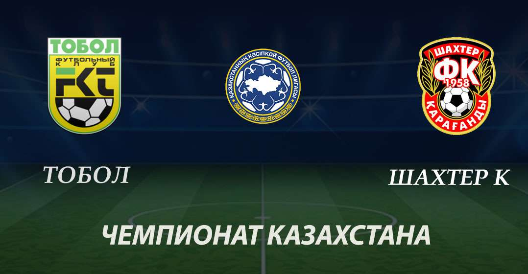 Прогноз и ставка на матч Тобол - Шахтер Караганда